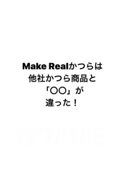Make Realは他社商品と「○○」が違う。